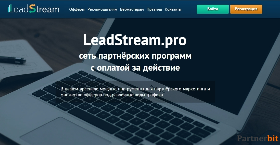 Партнерская программа LeadStream
