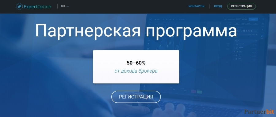 Партнерская программа ExpertOption